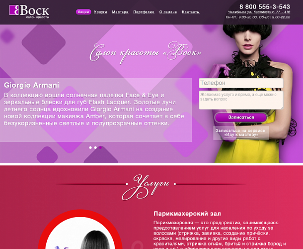 Пример сайта салона красоты