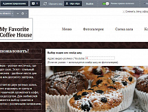 "Сайт кафе ""My favorite coffee house"""