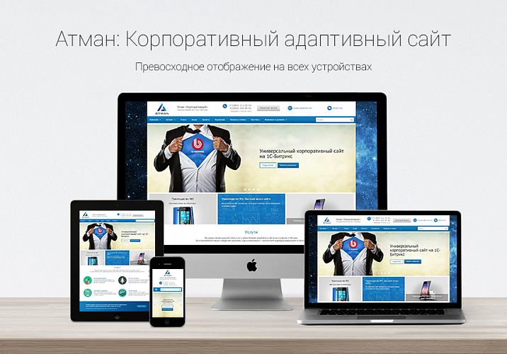 Корпоративный сайт дизайн